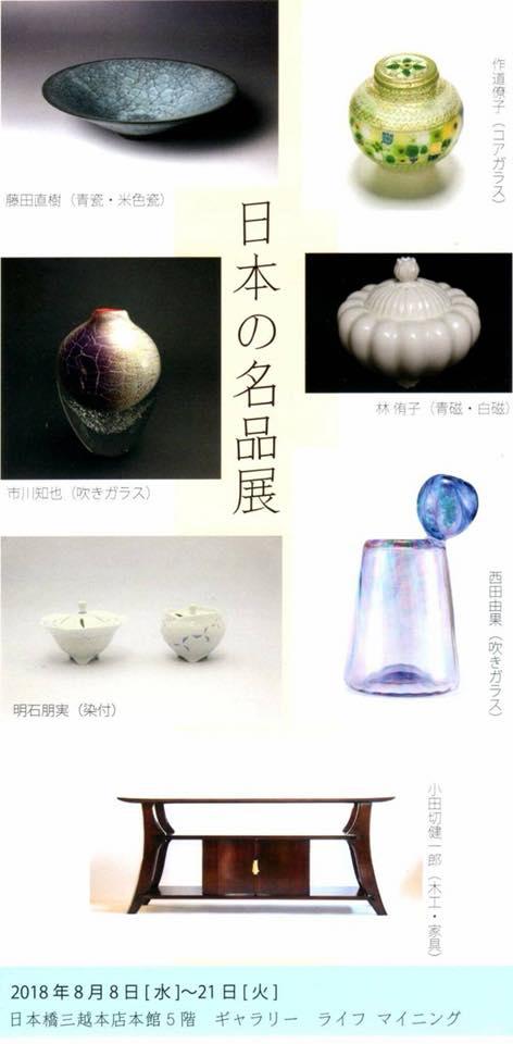 日本橋三越本店、京都陶芸家