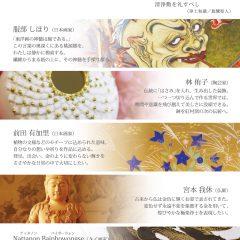 長性院 展示会 京都、陶芸家紅村窯、女性陶芸家が生みだした土鋏
