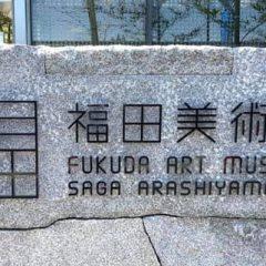 京都嵐山福田美術館