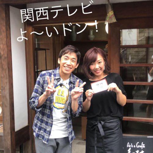 関西テレビよーいどん出演、京都陶芸家、林裕子