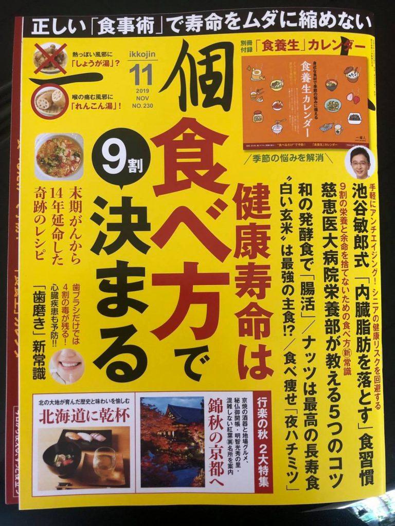一個人、京都陶芸家、林侑子の酒器コラボが掲載