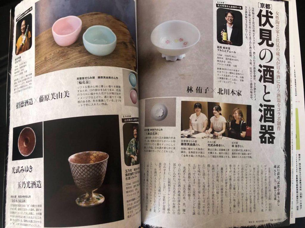 京都陶芸家、林侑子【酒器コラボ】が雑誌に掲載