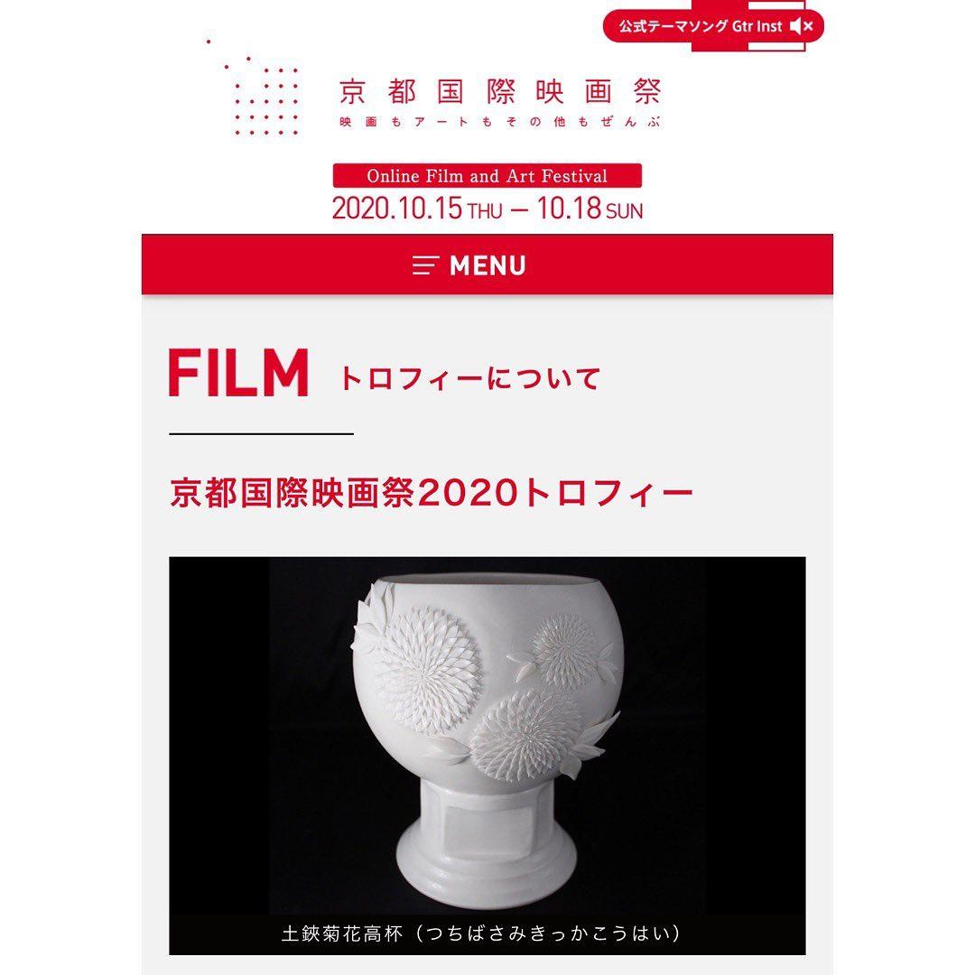 京都国際映画祭トロフィー